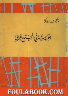التجزيئية في المجتمع العربي - نسخة مخفضة
