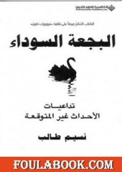 البجعة السوداء: تداعيات الأحداث غير المتوقعة
