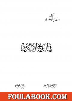في التاريخ الاسلامي