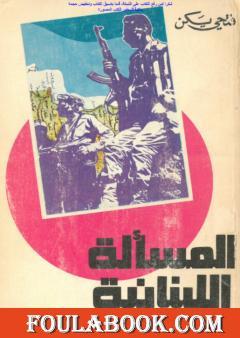 المسألة اللبنانية من منظور إسلامي