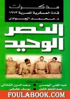 النصر الوحيد - مذكرات قادة العسكرية المصرية 1973