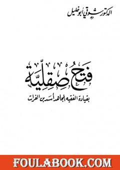 فتح صقلية - بقيادة الفقيه المجاهد أسد بن الفرات