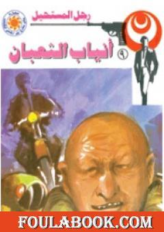 أنياب الثعبان - سلسلة رجل المستحيل
