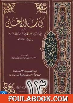 الأغاني لأبي الفرج الأصفهاني نسخة من إعداد سالم الدليمي - الجزء الثالث عشر