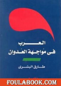 العرب في مواجهة العدوان