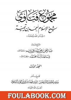 مجموع فتاوى شيخ الإسلام أحمد بن تيمية - المجلد الأول: توحيد الألوهية