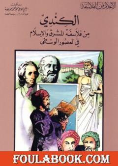 الكندي من فلاسفة المشرق والإسلام في العصور الوسطى