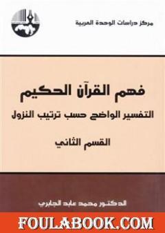 فهم القرآن الحكيم - التفسير الواضح حسب ترتيب النزول - القسم الثاني