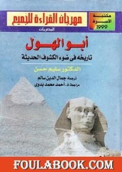 أبو الهول - تاريخه فى ضوء الكشوف الحديثة