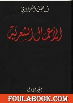 الأعمال الشعرية - فاضل العزاوي - الجزء الأول