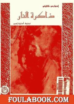 ذاكرة النار - سفر التكوين