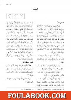 موسوعة نضرة النعيم في أخلاق الرسول الكريم صلى الله عليه وسلم - الجزء الحادي عشر