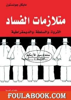 متلازمات الفساد - الثروة والسلطة والديمقراطية