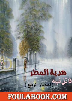 هدية المطر
