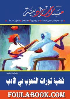 مجلة مسارب أدبية - العدد 3