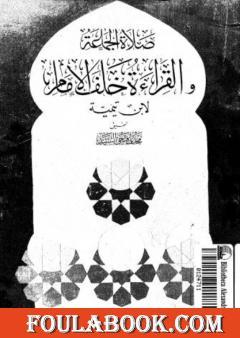 صلاة الجماعة والقراءة خلف الإمام