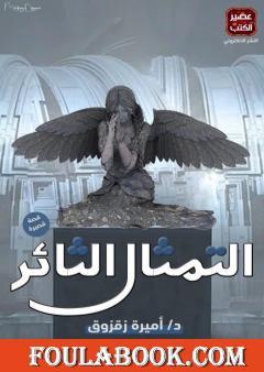 التمثال الثائر