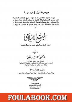 موسوعة الحضارة الإسلامية - الجزء السادس
