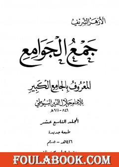 جمع الجوامع المعروف بالجامع الكبير - المجلد التاسع عشر