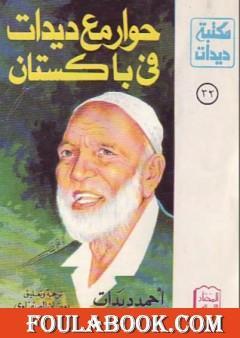 حوار مع ديدات فى باكستان