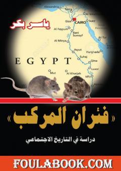 فئران المركب - دراسة في التاريخ الاجتماعي
