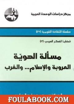 مسألة الهوية - العروبة والإسلام... والغرب