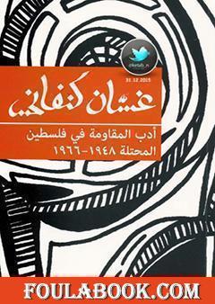 أدب المقاومة في فلسطين المحتلة ١٩٤٨-١٩٦٦