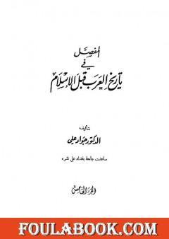المفصل في تاريخ العرب قبل الإسلام - الجزء الخامس