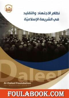 نظام الاجتهاد والتقليد في الشريعة الإسلاميّة