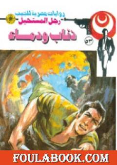 ذئاب ودماء - الجزء الثاني - سلسلة رجل المستحيل