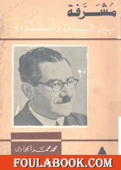 مشرفة بين الذرة والذروة: سيرة حياة علي مصطفى مشرفة