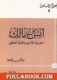 أنس بن مالك الخادم الأمين والمحب العظيم