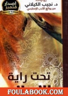 تحت راية الإسلام