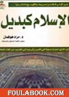 الإسلام كبديل