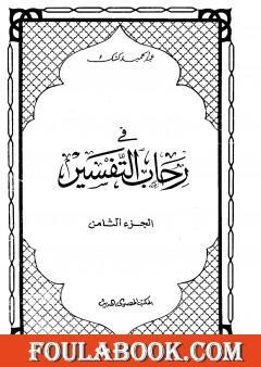 في رحاب التفسير - الجزء الثامن