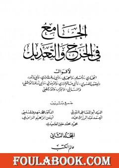 الجامع في الجرح والتعديل -المجلد الثاني: تابع حرف العين - حرف الميم