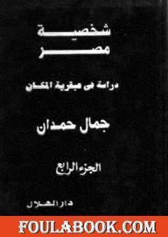شخصية مصر - دراسة في عبقرية المكان - الجزء الرابع