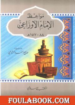 مواعظ الإمام الأوزاعي