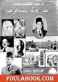 تطور الحركة الوطنية في مصر 1918 - 1936 - الجزء الرابع