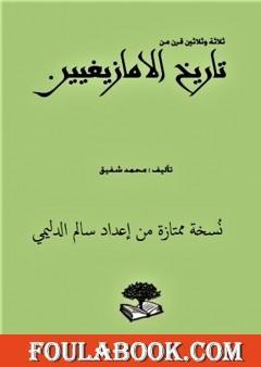 ثلاثة وثلاثون قرناً من تاريخ الأمازيغيين - نسخة ممتازة من إعداد سالم الدليمي