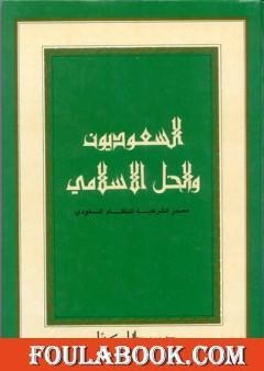 السعوديون والحل الإسلامي: مصدر الشرعية للنظام السعودي