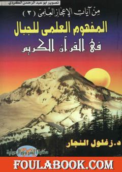 المفهوم العلمي للجبال في القرآن الكريم