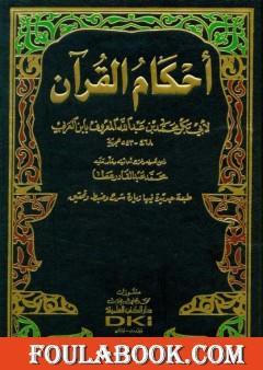 أحكام القرآن - مقدمة التحقيق