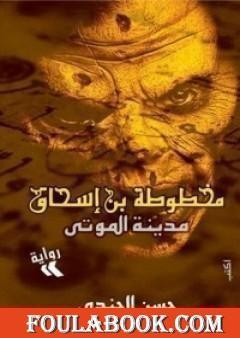 مدينة الموتى (مخطوطة بن إسحاق #1)