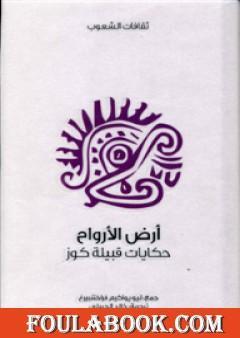 أرض الأرواح - حكايات قبيلة كوز