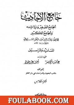 جامع الأحاديث - الجامع الصغير وزوائده والجامع الكبير - المسانيد والمراسيل - الجزء الخامس