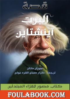 قصة ألبرت آينشتاين
