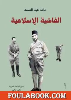 الفاشية الإسلامية