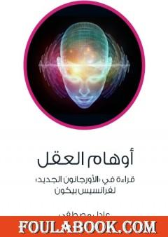 أوهام العقل - قراءة في الأورجانون الجديد لفرانسيس بيكون