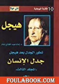 تطور الجدل بعد هيجل - المجلد الثالث - جدل الإنسان